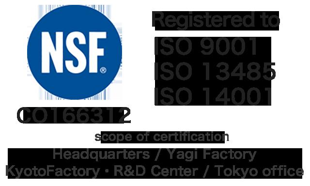 ISO 認証取得
