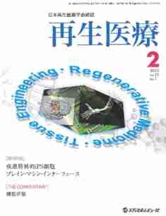The Japanese Society for Regenerative Medicine. FUTA-Q