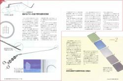日経デザイン2013年12月号世界初の鉗子DraCo(ドラコ)二九精密機械工業