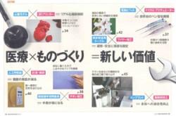 日経ものづくり2014年7月号 手術器具 二九精密機械工業