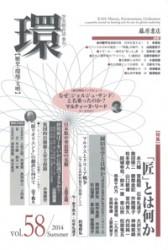 環(かん-季刊誌Vol.58/2014summer号) 二九良三 二九精密