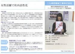 女性が輝く企業取組事例集掲載 二九精密機械工業