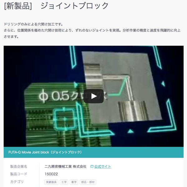 理化学・医療機器動画サイト「リカモ」にFUTA・Qの技術が紹介されました