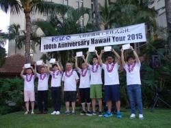 FUTA・Qハワイ研修旅行の様子 2015年4月2日〜4月6日