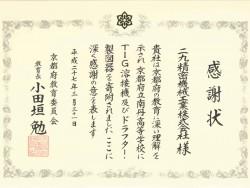 京都府教育委員会より感謝状を頂きました FUTA・Q