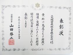 京都府山田知事より表彰されました。二九精密機械工業株式会社(FUTA・Q)