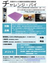 「ZEN-禅」が京都府のチャレンジ・バイに認定されました。二九精密機械工業