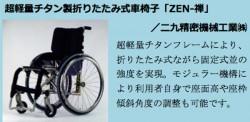 「ZEN-禅」が京都府のチャレンジ・バイに認定されました。FUTA・Q