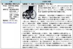 京都府チャレンジ・バイ認定プレス発表「超軽量チタン製折りたたみ式車椅子」二九精密機械工業株式会社