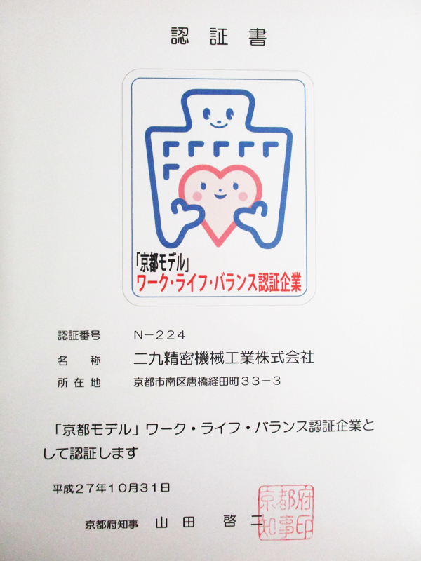 京都モデルワーク・ライフ・バランス推進企業 認証