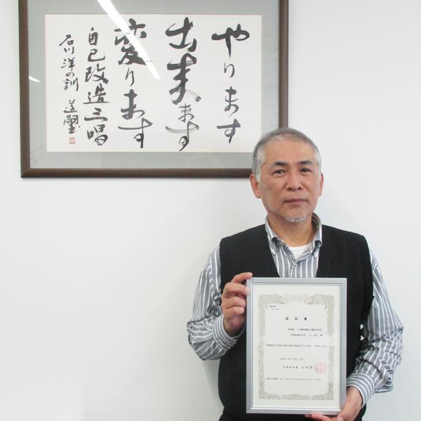 京都府「知恵の経営」実践モデル企業として認定されました