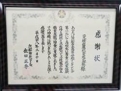 京都市教育長より感謝状を頂きました