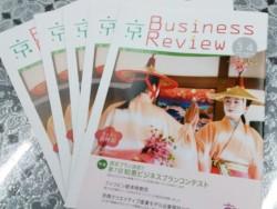 京都商工会議所会報に弊社紹介記事が掲載されました