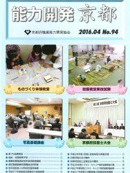 京都府職業能力開発協会の機関誌に掲載されました