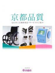 京都品質にZEN−禅が掲載されました 二九精密機械工業