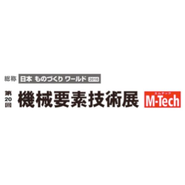 二九精密機械工業が第20回機械技術要素展に出展致します。
