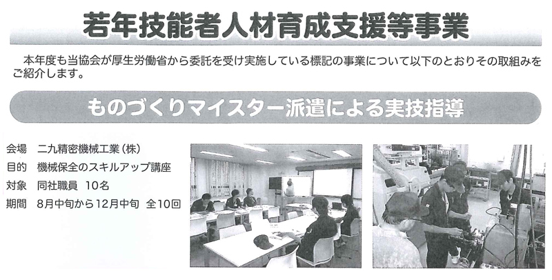 The Official Journal of Kyoto Vocational Ability Development Association Introduced Us.