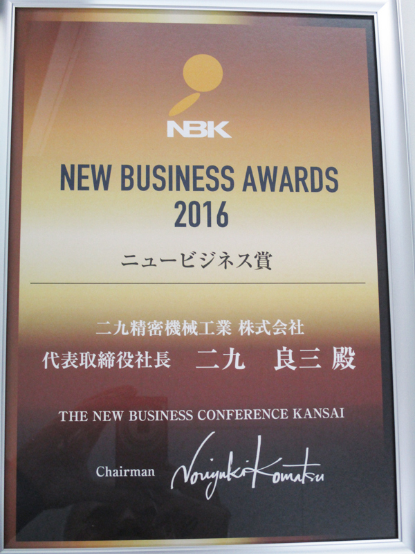 "We Received ""New Business Prize"" in NBK New Business Award contest 2016"