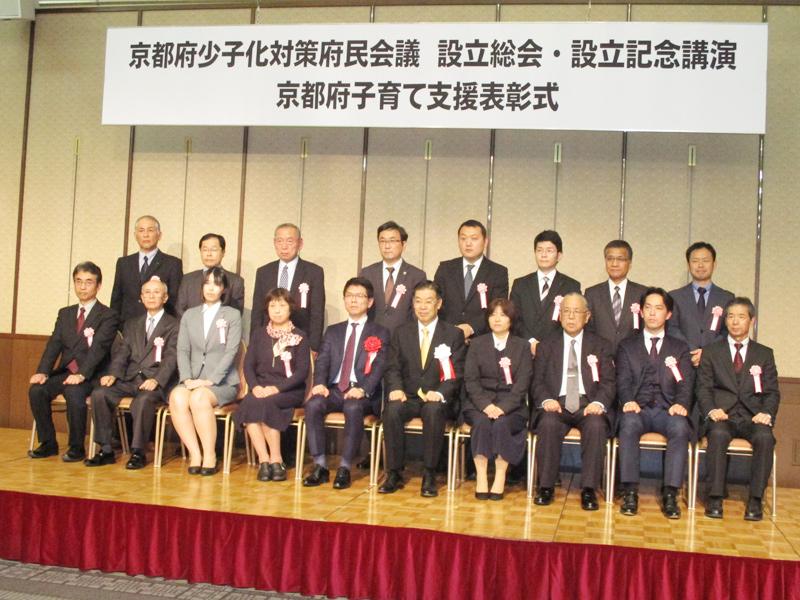 京都府子育て支援表彰受賞 二九精密機械工業