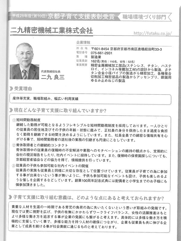 優良事例集掲載記事 FUTA・Q