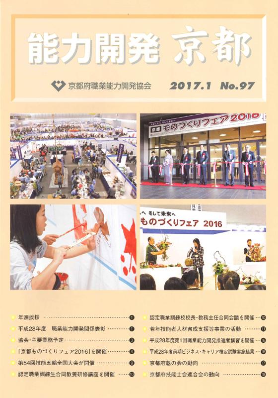 京都府職業能力開発協会の機関誌に掲載されました。 二九精密機械工業株式会社