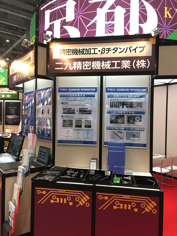 Thank you for visiting our booth at 7th FINE PROCESS TECHNOLOGY EXPO