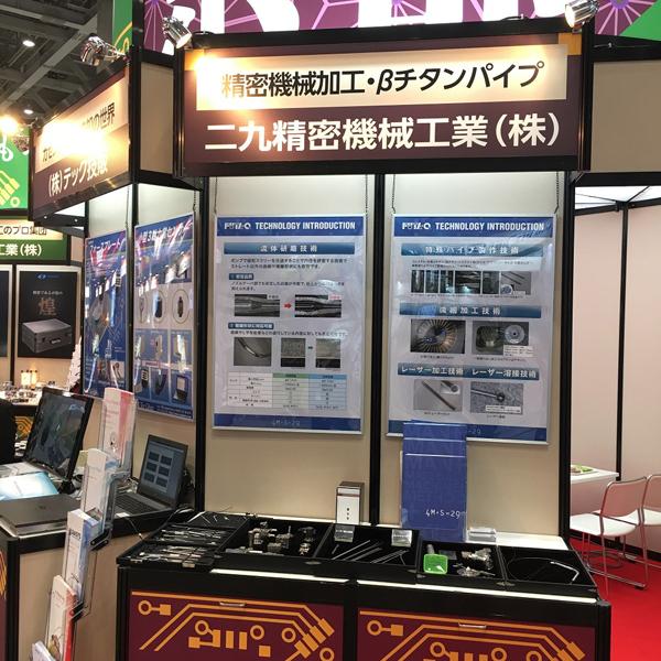 二九精密機械工業がネプコンジャパン2017 第7回微細加工 EXPO会期終了のお知らせ