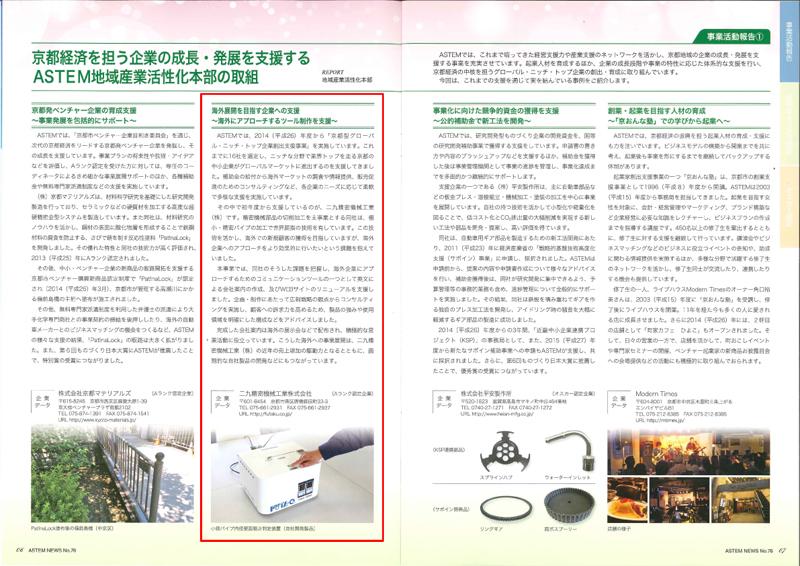 ASTEMの広報誌に弊社の紹介記事が掲載されました。