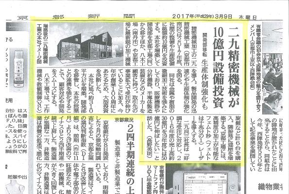 京都新聞(2017年3月9日)に記事が掲載されました
