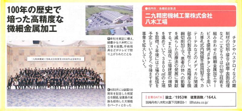 京都丹波Walkerに記事が掲載されました。