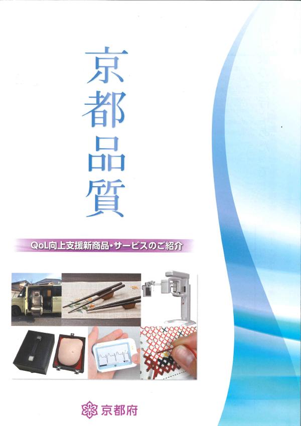 京都品質 QoL向上支援新商品・サービスのご紹介