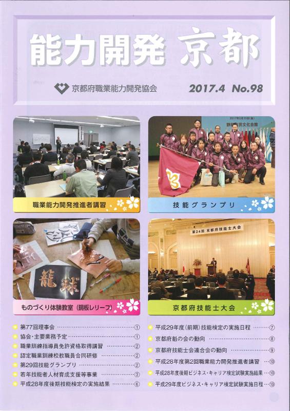 京都府職業能力開発協会の機関誌に掲載されました。