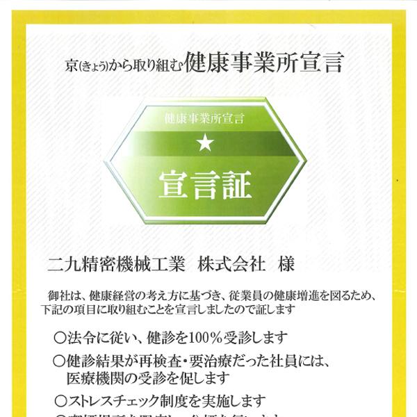京から取り組む健康事業所宣言 認定