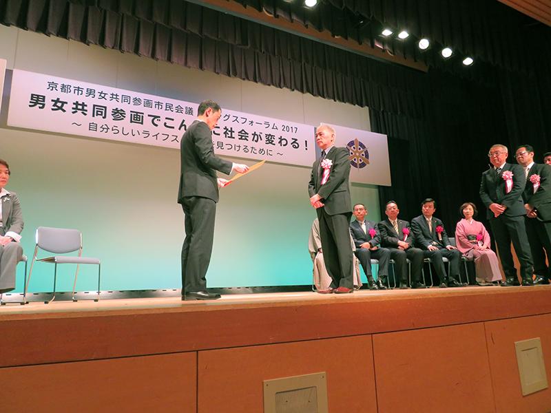 京都市「真のワーク・ライフ・バランス」推進企業表彰 表彰式に出席しました