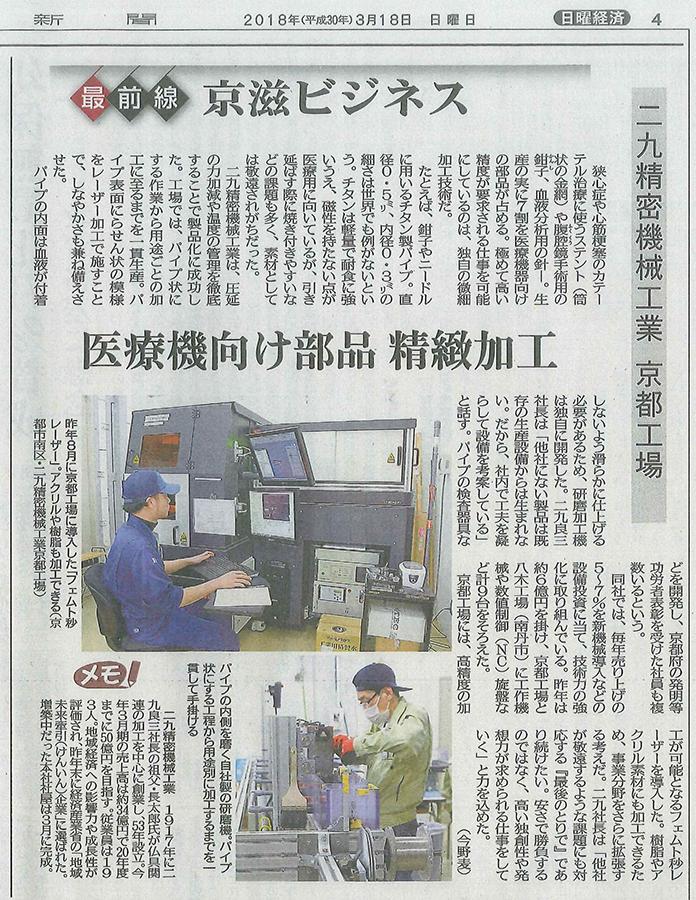 京都新聞(2018年3月18日)に記事が掲載されました