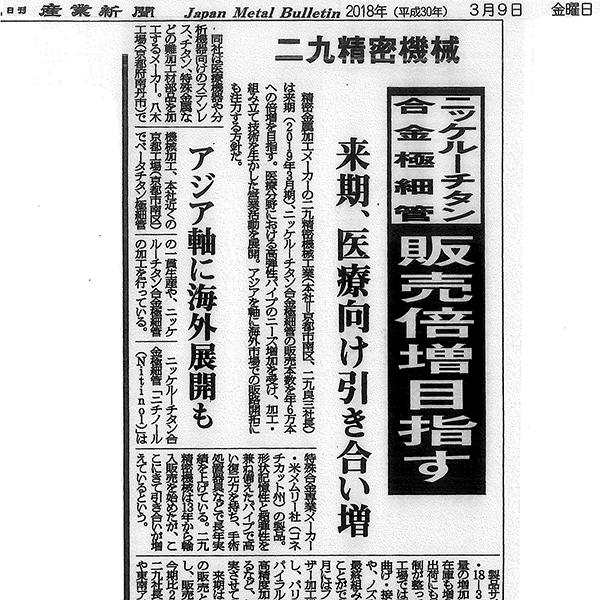 日刊産業新聞(2018年3月9日)に記事が掲載されました。