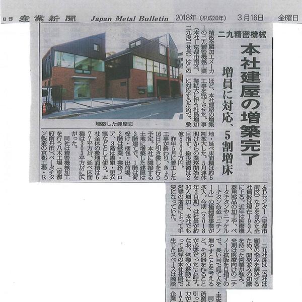日刊産業新聞(2018年3月16日)に記事が掲載されました。