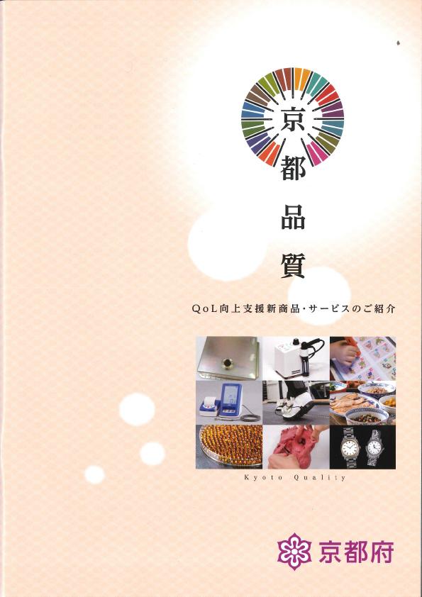 京都府冊子「京都品質」掲載