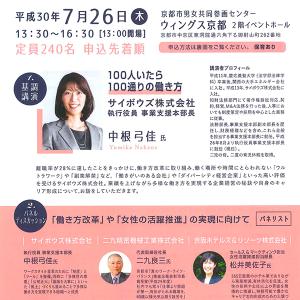 京で輝く!女性活躍推進シンポジウム