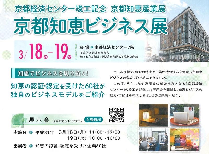 京都知恵ビジネス展(3/18-19)出展のお知らせ