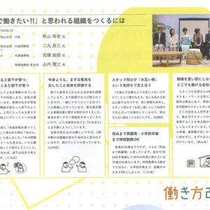 京都高度技術研究所の機関紙に掲載されました