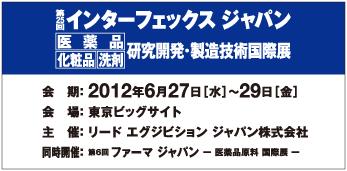 第25回インターフェックスジャパン 二九精密機械工業