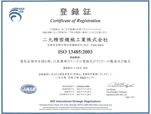 iso13485 二九精密機械工業株式会社