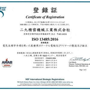 ISO13485の登録証