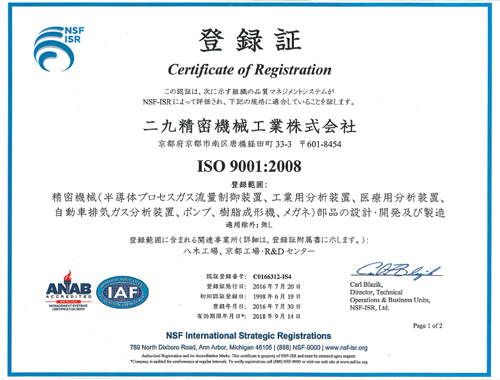 iso9001 二九精密機械工業株式会社
