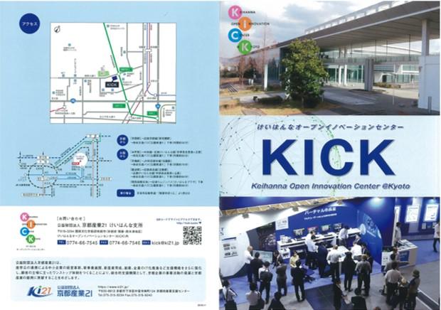 KICKパンフレット(PDF)
