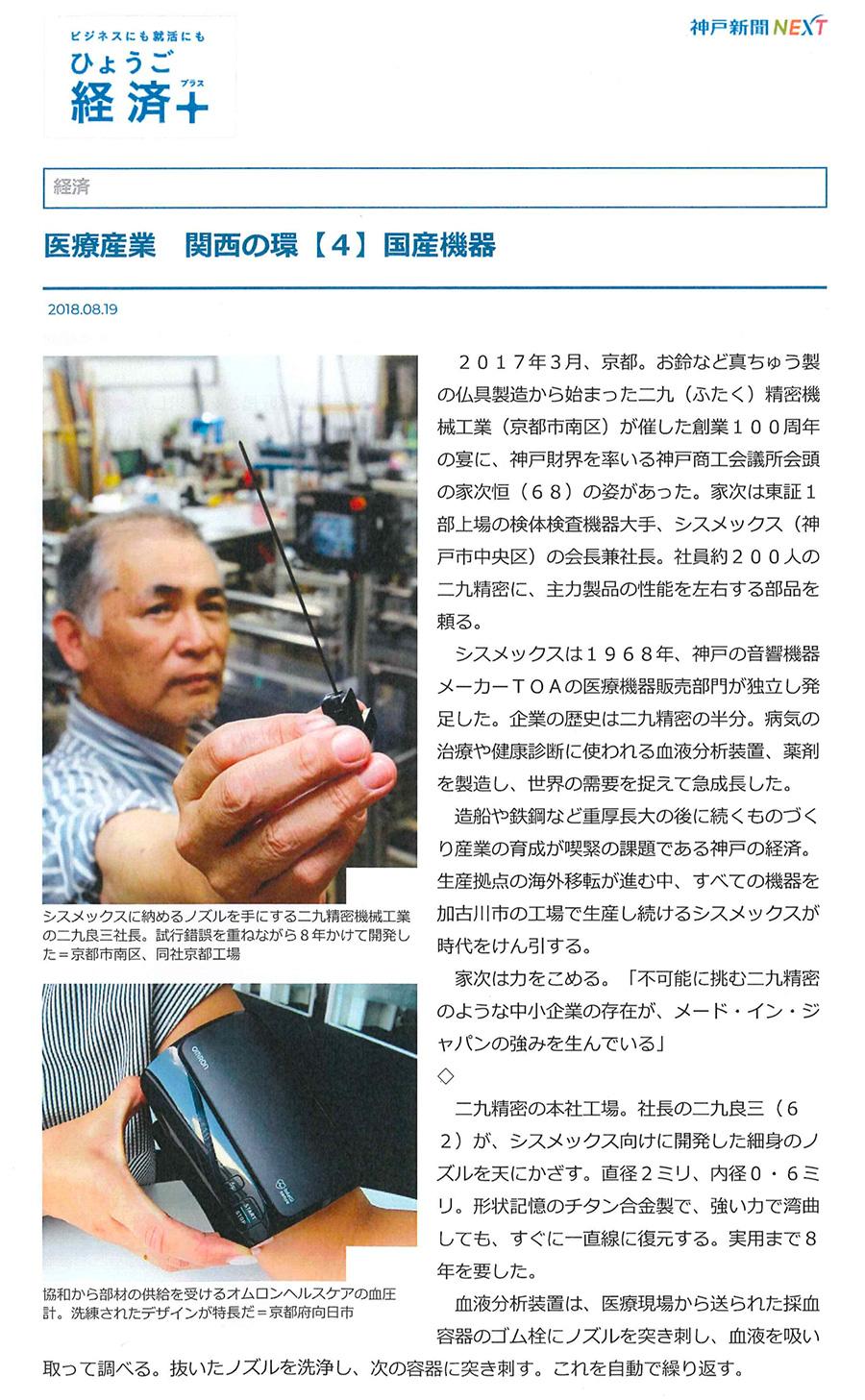 神戸新聞2018年8月17日
