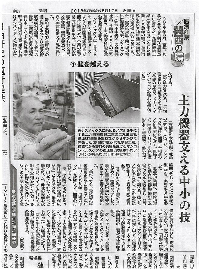 京都新聞(2018年8月17日)に弊社記事が掲載されました
