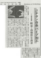 日刊工業新聞2011年6月23日 二九精密機械工業株式会社