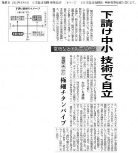 日本経済新聞2013年8月6日 二九精密機械工業
